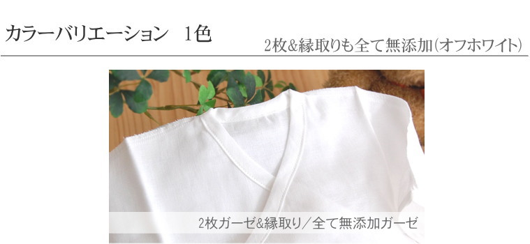 赤ちゃんの肌にやさしい 安全・安心な松並木の無添加 ガーゼ 年中快適 ベビー肌着 短肌着 綿100% 日本製