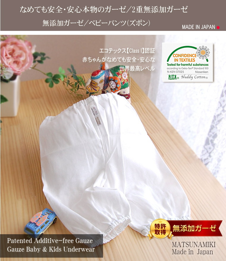 【特許】無添加 ガーゼ/無添加 ガーゼ 綿100% 肌あれ対策、アセモ対策、敏感肌にもやさしい、ガーゼ 春・夏・秋・冬 年中快適 ベビー肌着/パンツ(ズボン) 綿100% 日本製 キッズ