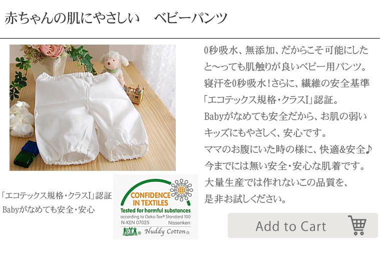 ベビーパジャマ 汗対策、快適、肌ケア  綿100% ガーゼの敏感肌にガーゼの年中快適 ベビー肌着/パンツ(ズボン) 綿100% ガーゼ 日本製