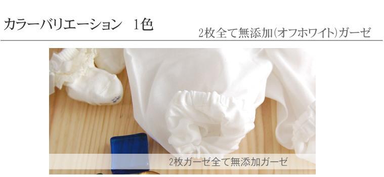 赤ちゃんの肌にやさしい 安全・安心な松並木の無添加 ガーゼ 年中快適 ベビー肌着/パンツ(ズボン) 綿100% ガーゼ 綿100% 日本製