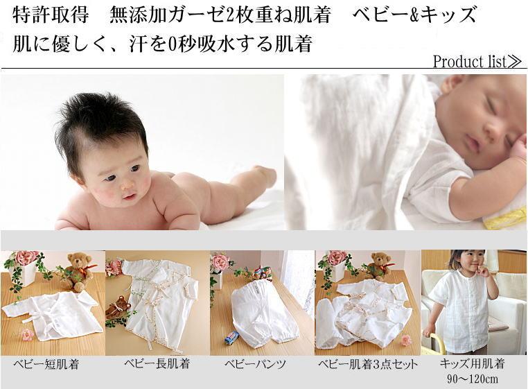 選べる 楽天4位 肌にやさしい 木綿の肌着 ベビー キッズ 子供 オーガニック 肌にやさしい、無添加ガーゼ  ガーゼ 新生児 肌着 ベビー  キッズ 子供 松並木 日本製