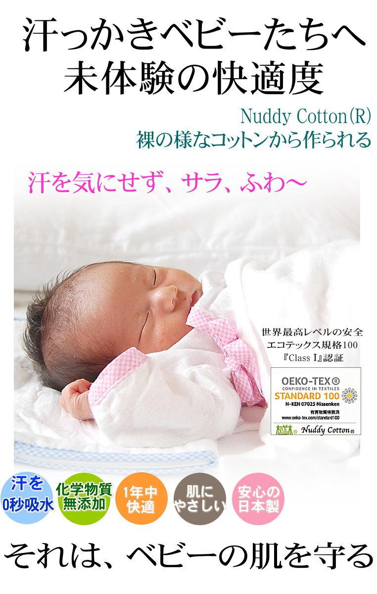 楽天1位 アトピー アセモ 敏感肌にやさしい ガーゼ 肌着 ベビー 子供 松並木 日本製
