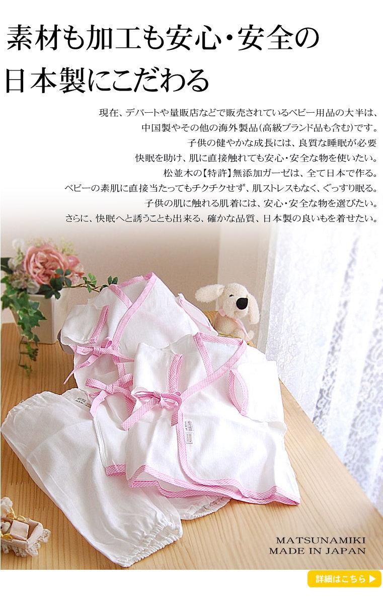 日本製 敏感肌にもやさしい 綿100% オーガニックコットンより肌にやさしい 無添加ガーゼ ガーゼ ガーゼ 肌着 ベビー ガーゼ 木綿の肌着 新生児肌着 松並木
