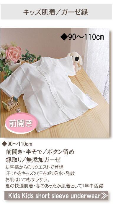 松並木の無添加 ガーゼ 肌着子供 キッズ肌着・半袖・前開き 綿100%コットンガーゼ