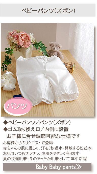 松並木の無添加 ガーゼ ベビー用ガーゼのズボン 綿100%ガーゼのベビー用パンツ