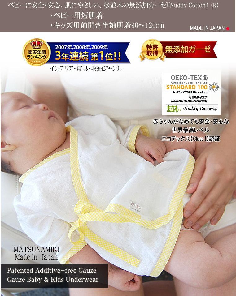 松並木の無添加 ガーゼ ベビー肌着 安心・安全な松並木の無添加 ガーゼ 肌着 Safe and secure additive-free gauze underwear