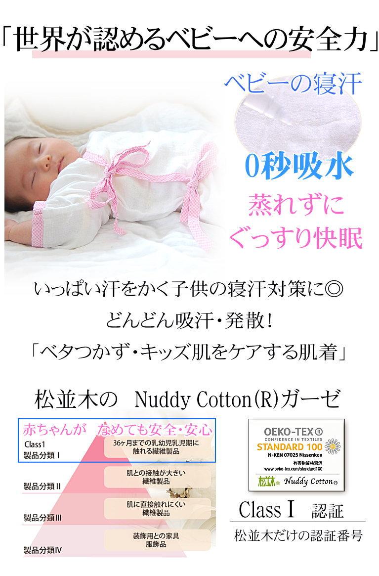 松並木 無添加 ガーゼ ベビー肌着  日本製 なめても安心・安全なエコテックス認証