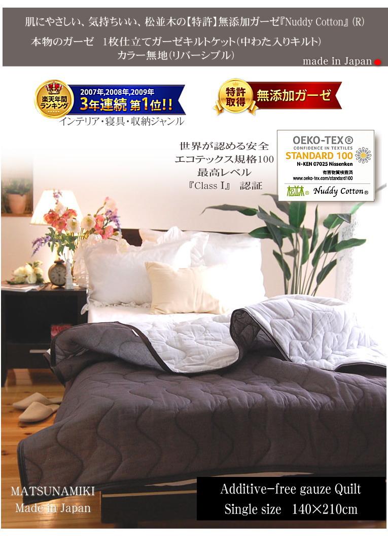 楽天1位【特許】無添加ガーゼ キルトケット  /シングル 140cm×200cm