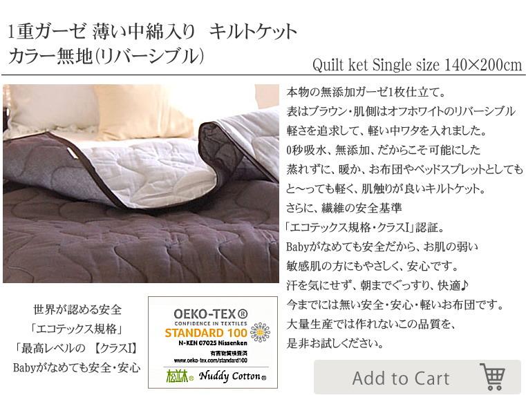 楽天1位 ガーゼ キルトケット シングルサイズ 松並木 日本製