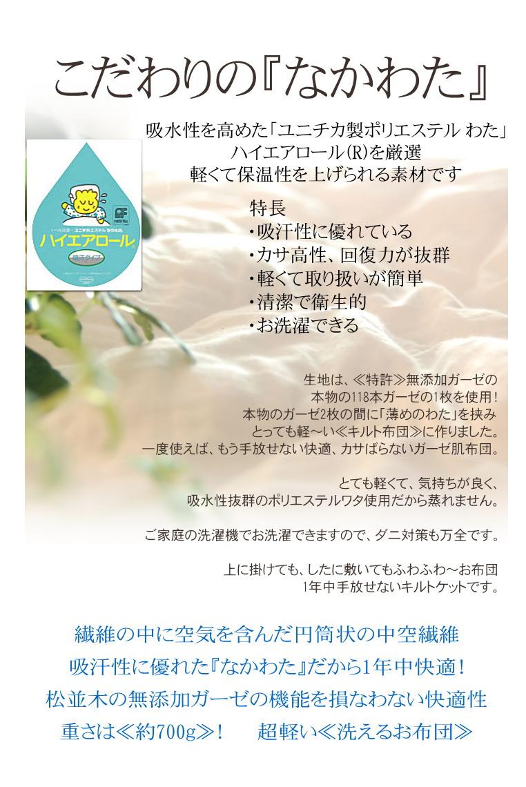 ハイエアロール 楽天1位 キルトケット シングル 日本製
