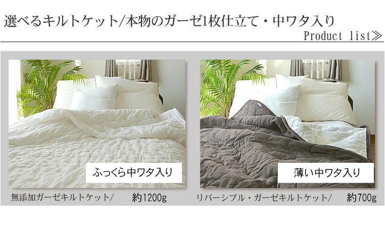 選べる キルトケット 肌布団 合い布団 松並木 日本製