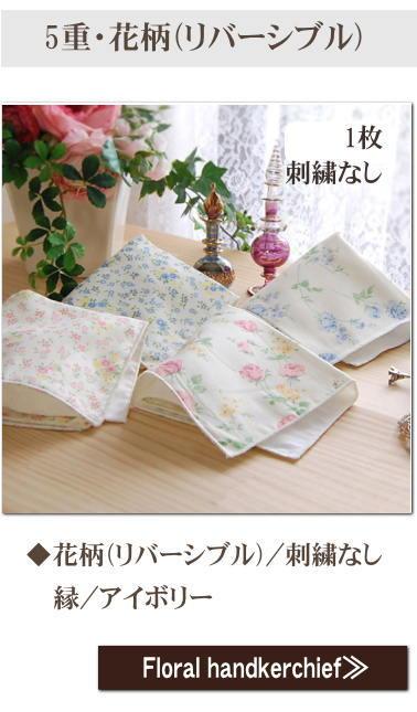 お花畑ガーゼ/水玉ガーゼはんかち 同柄3枚セット(紙袋付属なし)タオルハンカチ はんかち ハンカ