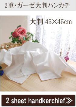 日本製 綿100% 無添加 ガーゼハンカチ 大判ハンカチ