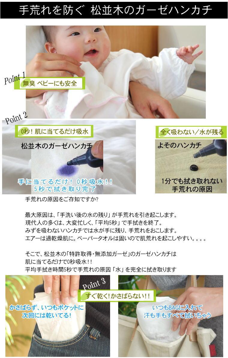楽天1位 敏感肌 アトピー にもやさしい ガーゼハンカチ 0秒吸水 ハンカチ すぐ乾くハンカチ 松並木 日本製