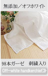敏感肌にやさしい 無添加ガーゼ ホワイトハンカチ 大判 刺繍入り 松並木 日本製