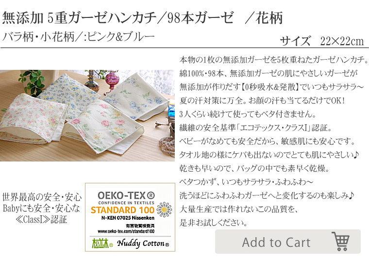 楽天1位 ガーゼ ハンカチ  敏感肌にもやさしい ガーゼハンカチ 本物のガーゼ 花柄ハンカチ 松並木 日本製