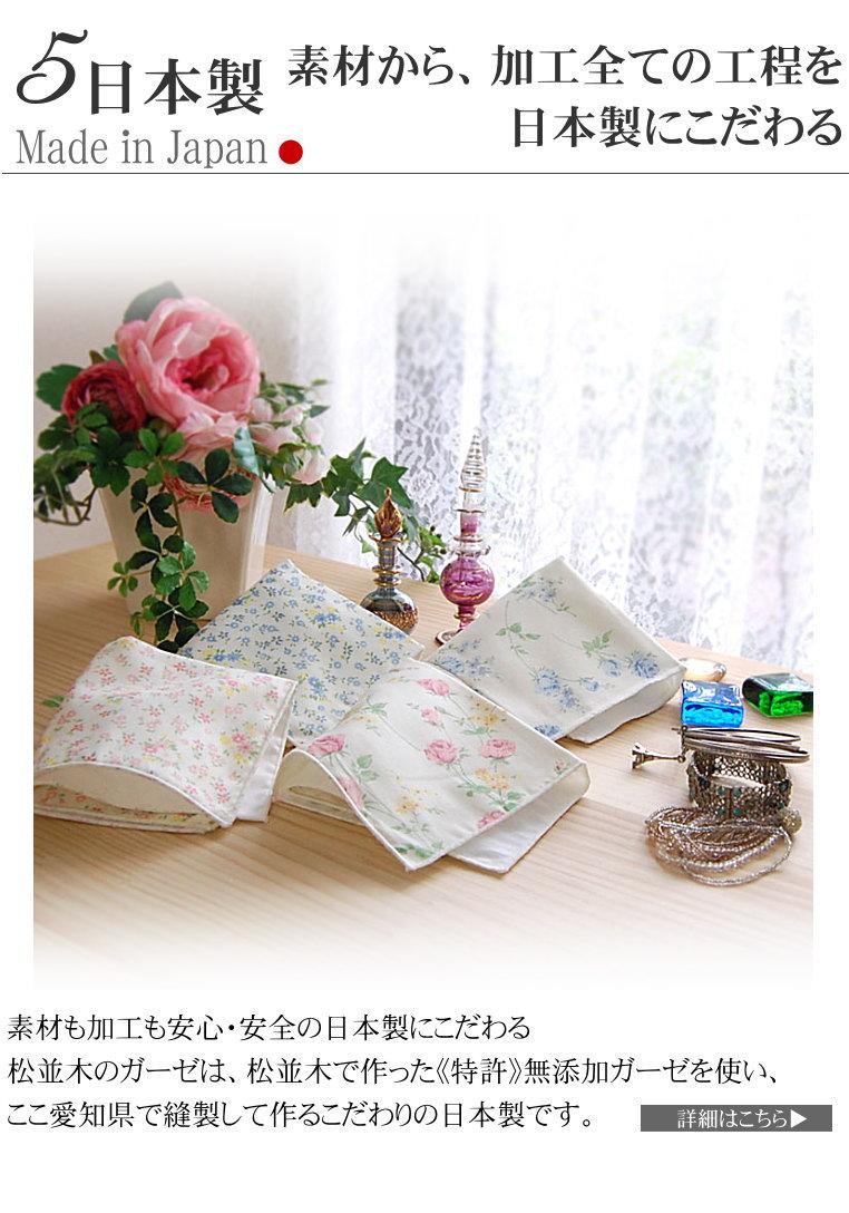 日本製 ガーゼ ハンカチ 楽天1位 ハンカチ 松並木