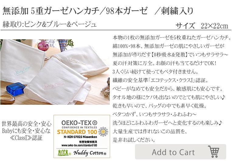 楽天1位 ガーゼ ハンカチ  敏感肌にもやさしい ガーゼハンカチ 本物のガーゼ ハンカチ 松並木 日本製