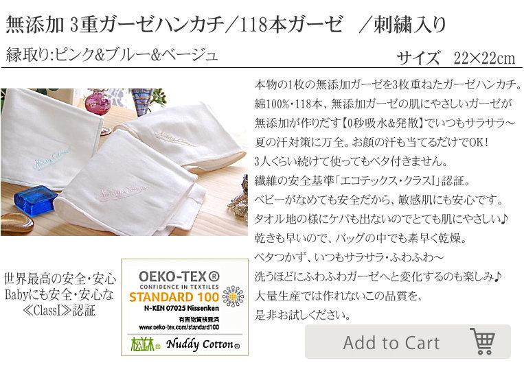 楽天1位 ガーゼ ハンカチ  敏感肌にもやさしい ガーゼハンカチ ベビー 本物のガーゼ ハンカチ 松並木 日本製