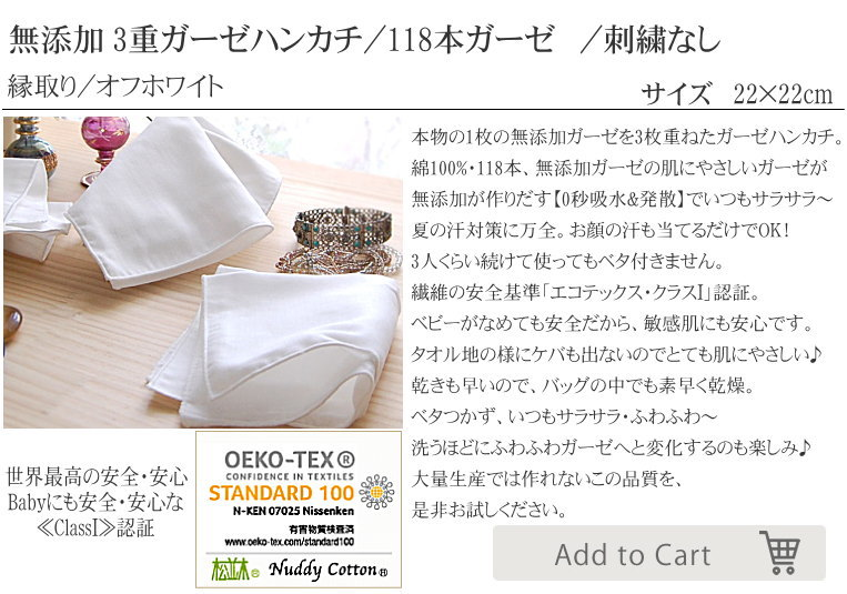 楽天1位 ガーゼ ハンカチ  敏感肌にもやさしい ガーゼハンカチ ベビー ハンカチ 本物のガーゼ ハンカチ 松並木 日本製