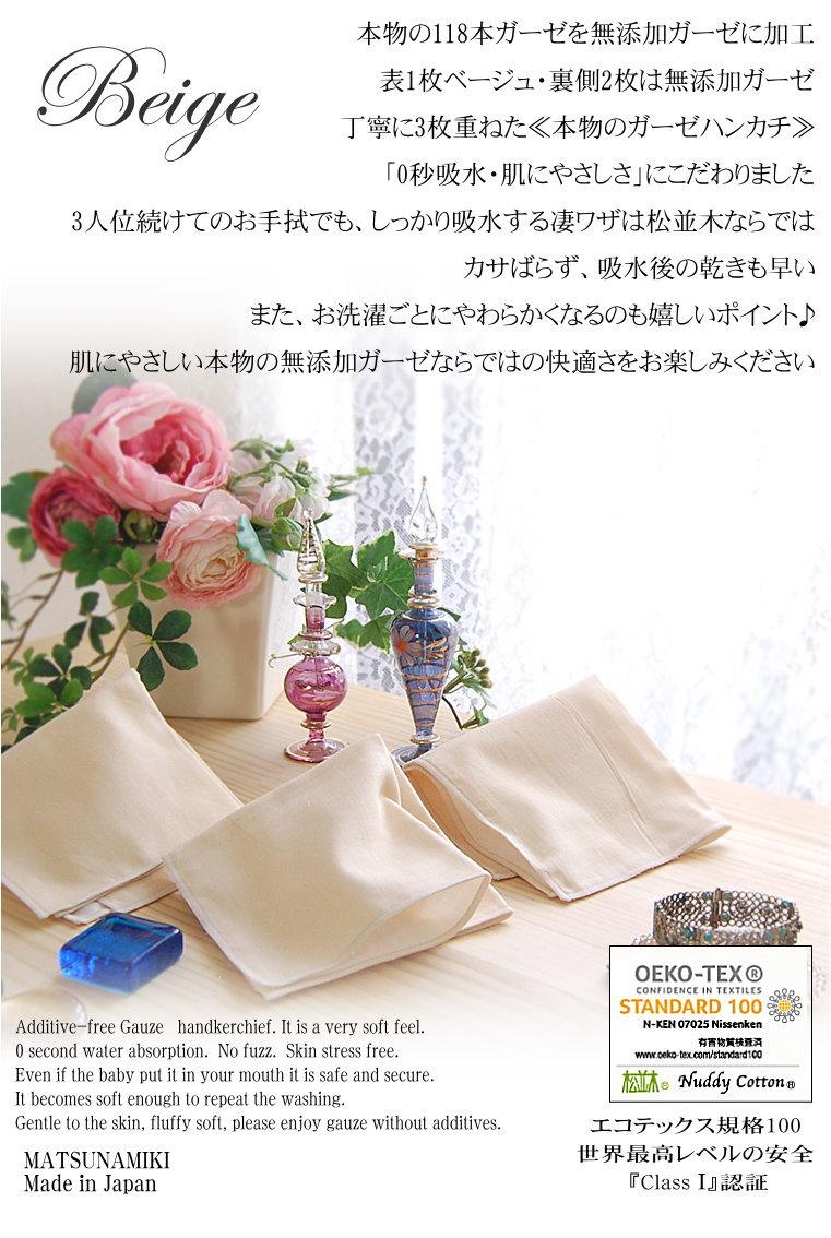 ディテール 楽天1位 レディース ハンカチ 松並木 日本製