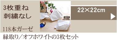 楽天1位 ハンカチ 22×22 敏感肌にもやさしい 無添加ガーゼ ハンカチ 松並木