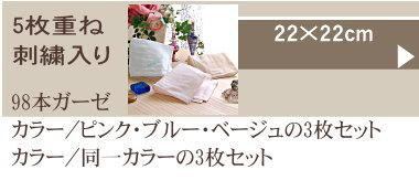 楽天1位 ふわふわハンカチ 綿100% 敏感肌 アトピー  松並木 無添加ガーゼ ハンカチ 日本製