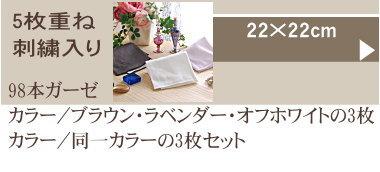 楽天1位 ハンカチ  ふわふわ ハンカチ 松並木 無添加ガーゼ ハンカチ 日本製