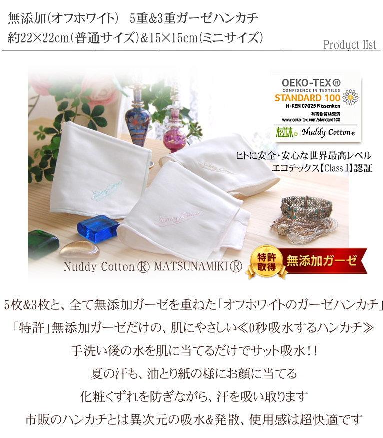 敏感肌にもやさしい アトピーにも安全 無添加ガーゼ ハンカチ 5重 3重ハンカチ 日本製