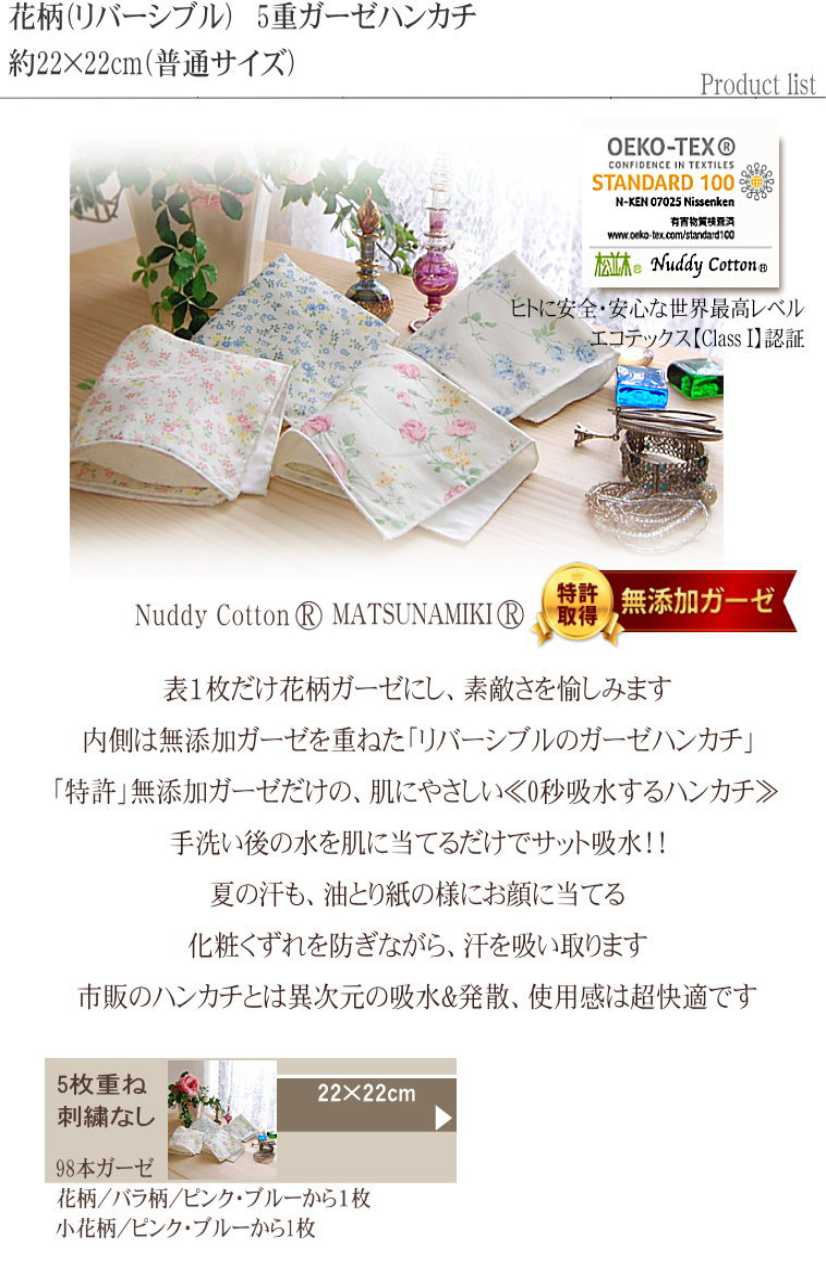 楽天1位 肌にやさしい 無添加ガーゼ ハンカチ 花柄 ハンカチ 敏感肌 アトピーにも安全 日本製
