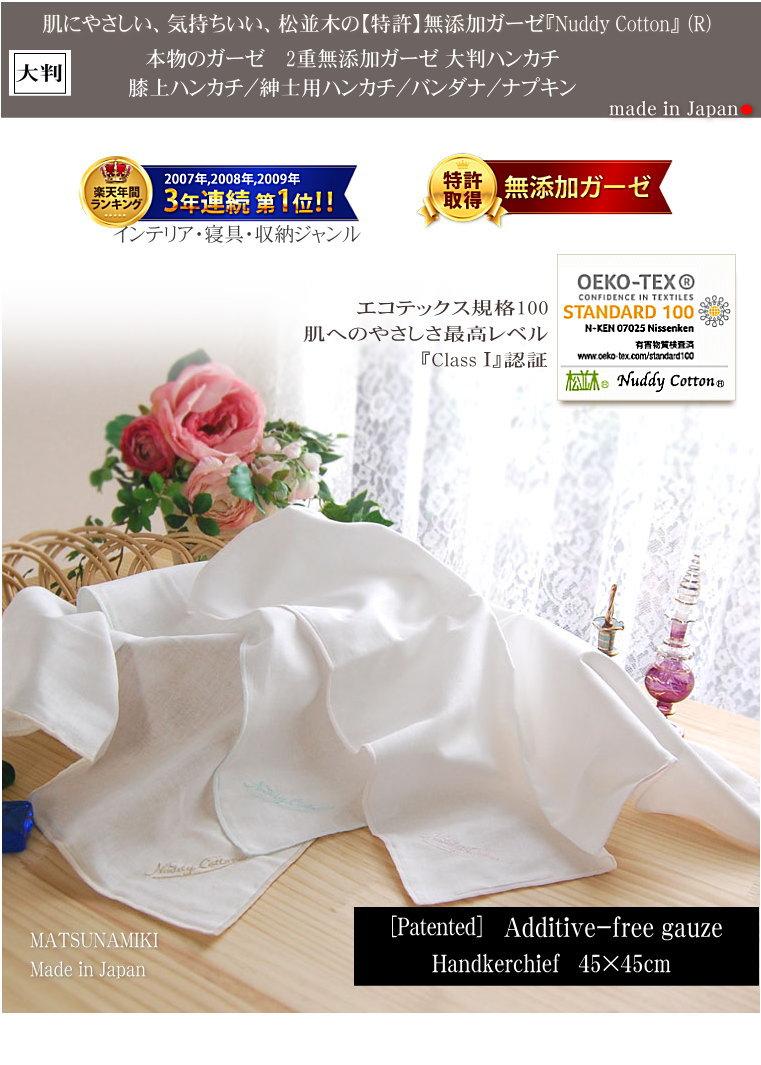 楽天1位★松並木の無添加コットン ガーゼ 5重ガーゼ レディースハンカチ 日本製