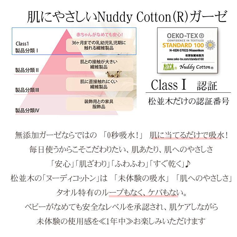 エコテックス クラス1 ハンカチ 松並木 楽天1位 日本製