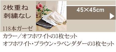 楽天1位 0秒吸水 ハンカチ 綿100% ガーゼハンカチ 松並木 無添加ガーゼ ハンカチ 日本製