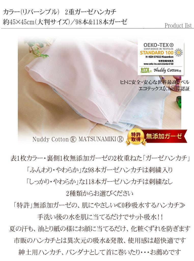 楽天1位 ハンカチ カラー無地  日本製/松並木