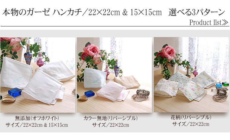 選ぶ 楽天1位 ハンカチ  敏感肌にやさしい 無添加ガーゼ ハンカチ 日本製