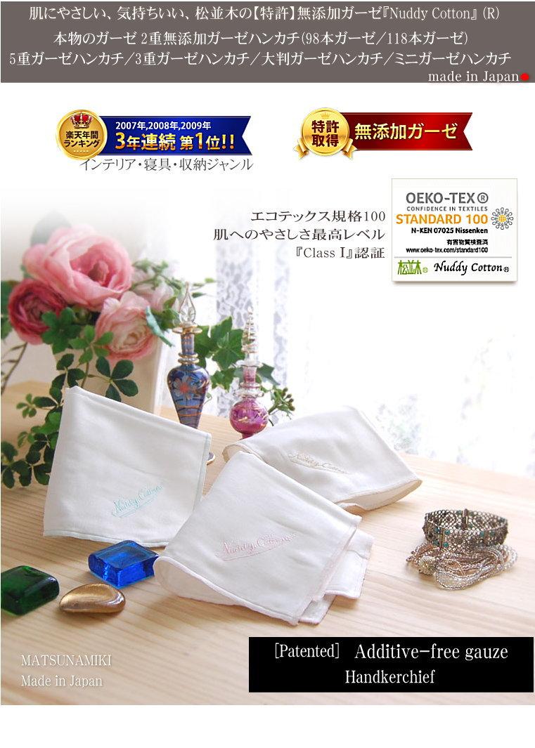 楽天1位★松並木の無添加コットン ガーゼ 5重ガーゼ ハンカチ 日本製