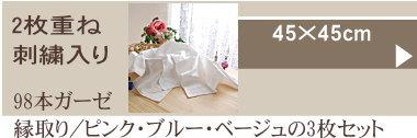 楽天1位 ハンカチ 45×45cm 敏感肌にもやさしい 無添加ガーゼ ハンカチ 松並木 日本製