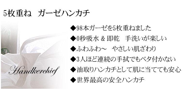 5重ガーゼ ハンカチ ふわふわハンカチ 敏感肌にもやさしいガーゼのハンカチ