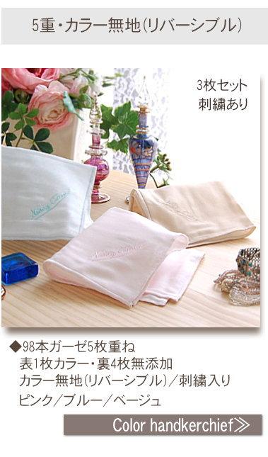 松並木の無添加 コットン ガーゼ 綿100% ガーゼハンカチ ふわふわハンカチ 肌にやさしいカラーのハンカチ