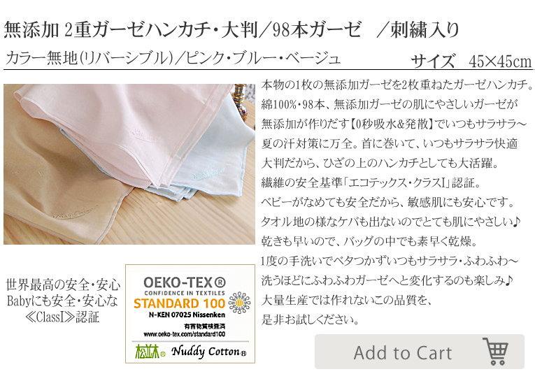 楽天1位 ガーゼ ハンカチ 大判 敏感肌にもやさしい ガーゼハンカチ 本物のガーゼ ハンカチ 松並木 日本製