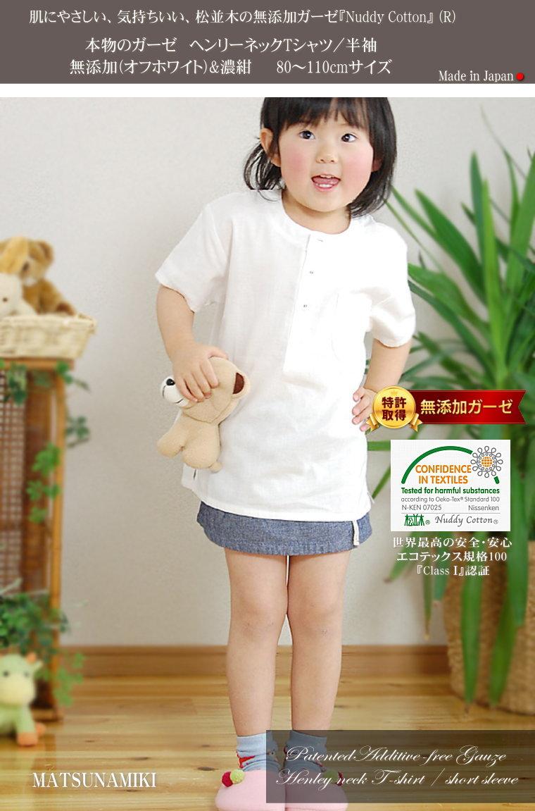 【特許】無添加 ガーゼ 綿100% 肌あれ対策、敏感肌にも安全・安心な無添加 ガーゼ ヘンリーネックTシャツ/半袖