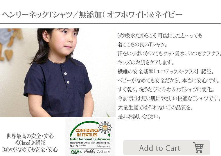綿100% ガーゼ 敏感肌 アセモ対策、肌あれ対策 ヘンリーネックTシャツ/半袖