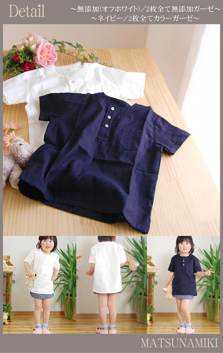 ディテール 肌ケア 敏感肌にもやさしい ガーゼ 綿100% ヘンリーネックTシャツ/80・900・100・110・半袖