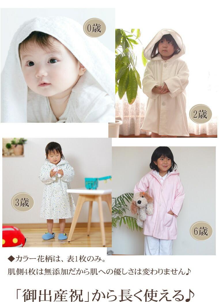 ベビーから子供まで 0秒吸水する松並木の無添加ガーゼパスローブ 日本製
