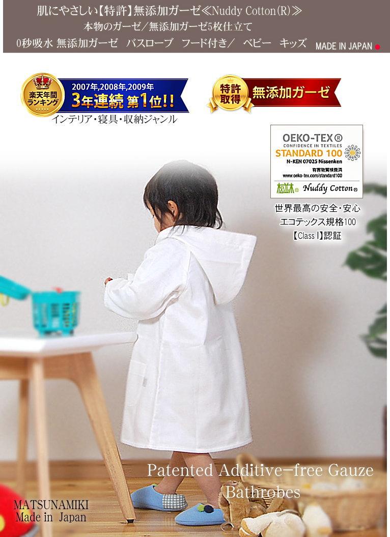 松並木の無添加 ガーゼ バスローブ 出産祝い 安心・安全な日本製 ガーゼのバスローブ フード付き キッズ・ベビーのバスローブ Safe and secure additive-free gauze Bathrobe