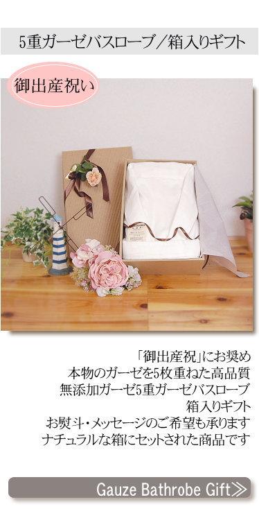 バスローブ ママ 出産祝いに 松並木のガーゼのバスローブ レデイース メンズ