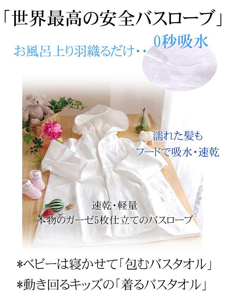 松並木 無添加 ガーゼのバスローブ フード付き・子供用  日本製 なめても安心・安全なエコテックス認証