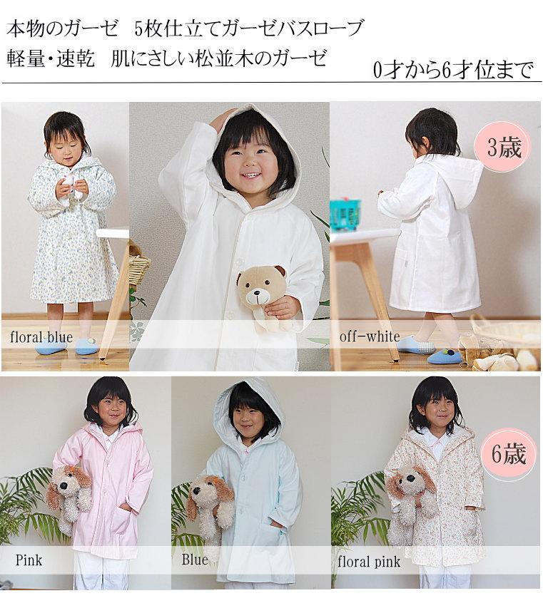 楽天1位 楽天1位 バスローブ フード付き風呂上り着るタオル 出産祝い 松並木 日本製