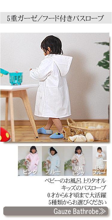 出産祝い 松並木の無添加 ガーゼバスローブ 子供用 フード付きバスローブ キッズサイズ