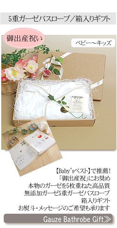 出産祝いに日本製バスローブ 松並木の無添加 ガーゼ バスローブ 子供用 フード付きバスローブ キッズ